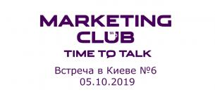 Marketing Club UA Meetup №6. Читайте на Cossa.ru