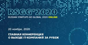 RUSSIAN STARTUPS GO GLOBAL 2020 online. Читайте на Cossa.ru